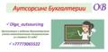 Бухгалтерское обслуживание (Аутсорсинг бухгалтерии) и кадровый учет.