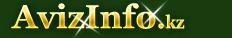 Квартиры в Туркестане,продажа квартиры в Туркестане,продам или куплю квартиры на turkestan.avizinfo.kz - Бесплатные объявления Туркестан